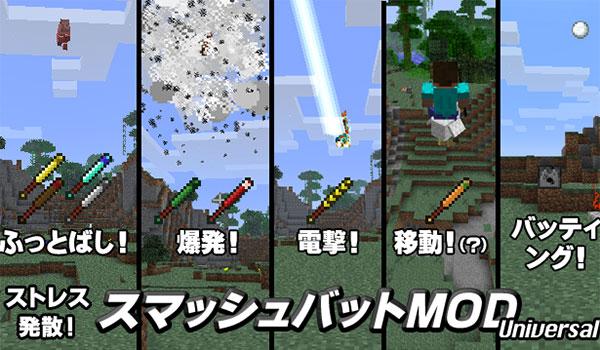 Smash Bats Mod para Minecraft 1.7.2 y 1.7.10