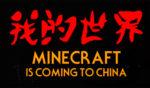 Minecraft desembarcará en China con una versión específica para el mercado chino.