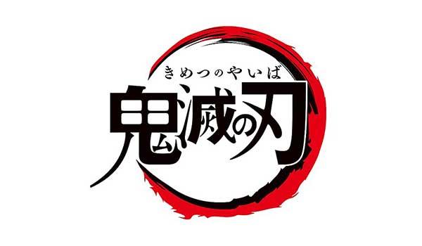 Kimetsu no Yaiba 1.16.5
